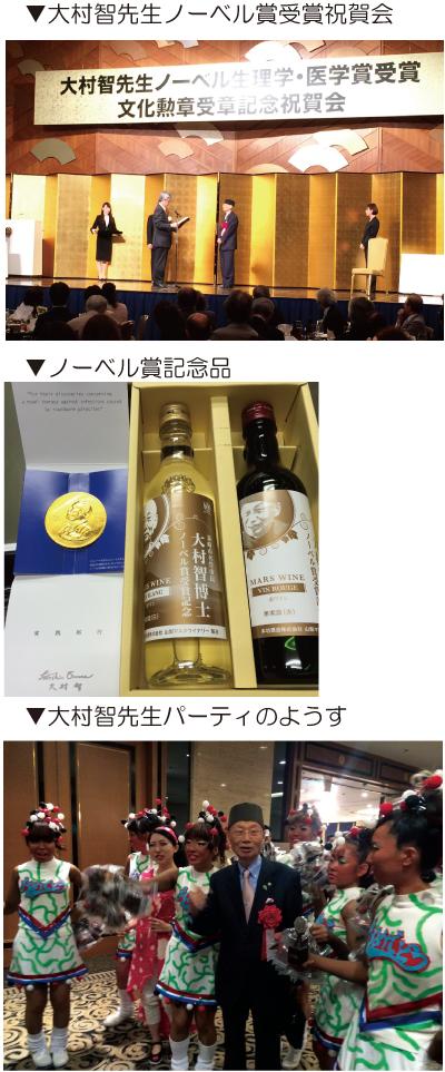 大村智先生ノーベル賞受賞祝賀会