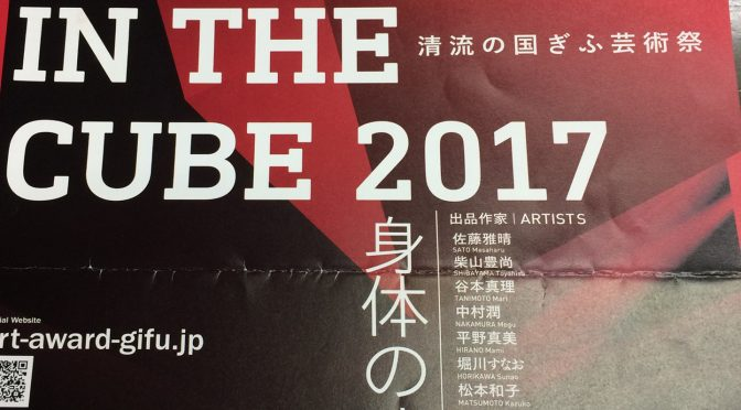 ART AWARD IN THE CUBE 2017 4月15日から開催