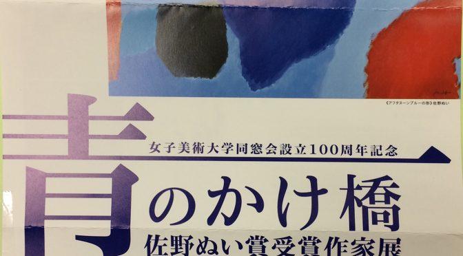 「青のかけ橋」展と女子美同窓会設立100周年記念祝賀会のお知らせ