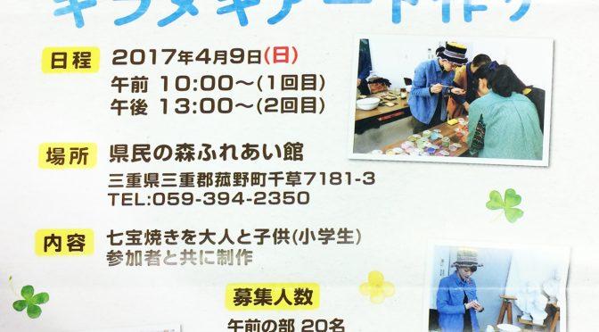 女子美同窓会ワークショップ七宝アート体験のお知らせ