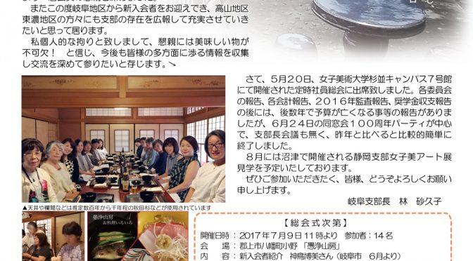 第7回女子美術大学同窓会岐阜支部総会だよりをアップしました