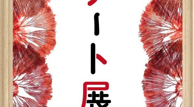 女子美同窓会静岡支部アート展開催8月19日から23日