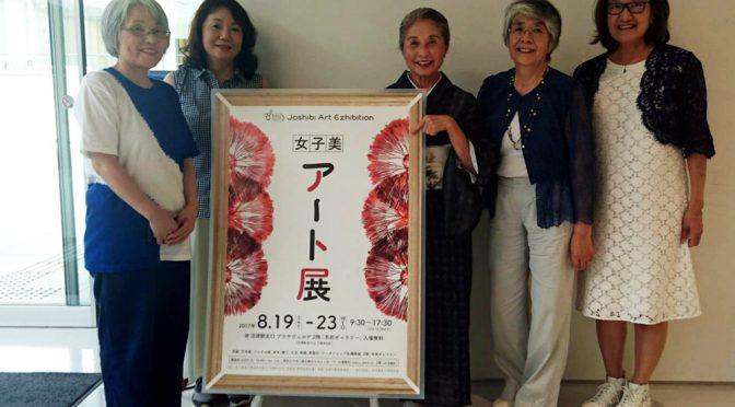 8月20日、静岡支部展に行ってまいりました