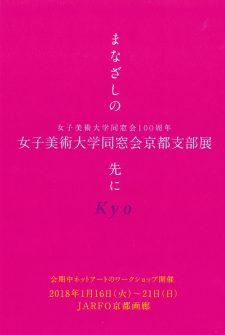 女子美術大学同窓会京都支部展