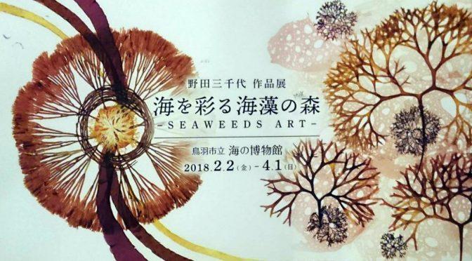 海を彩る海藻の森-野田三千代作品展
