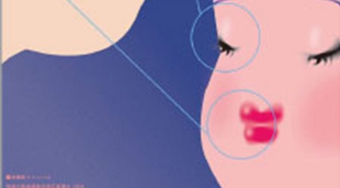 女子美祭2018開催 10月26日から28日