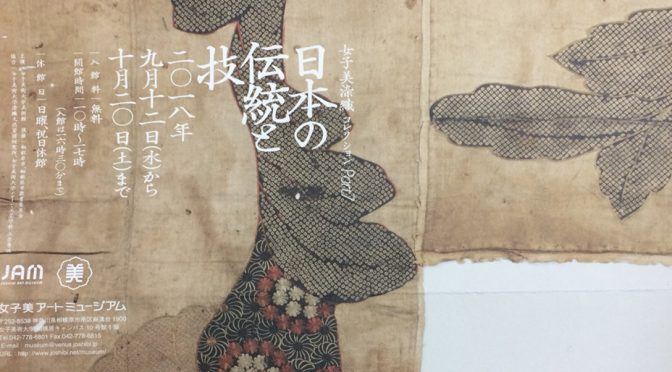 日本の伝統と技、女子美アートミュージアム、10月20日まで