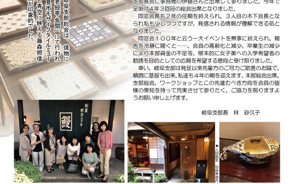 第8回女子美術大学同窓会岐阜支部総会だよりをアップしました