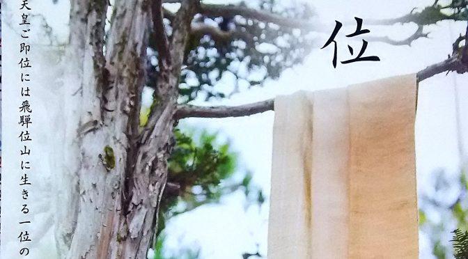 河合由美子染織展 in 京王プラザホテル東京