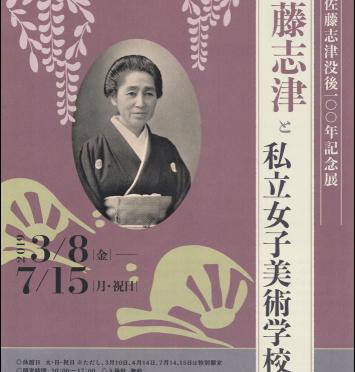 佐藤志津没後100年記念展