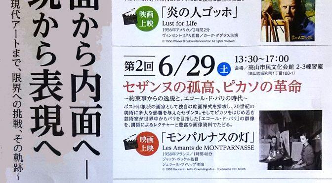 アートラボぎふ、高山市民文化会館にて映画+レクチャー