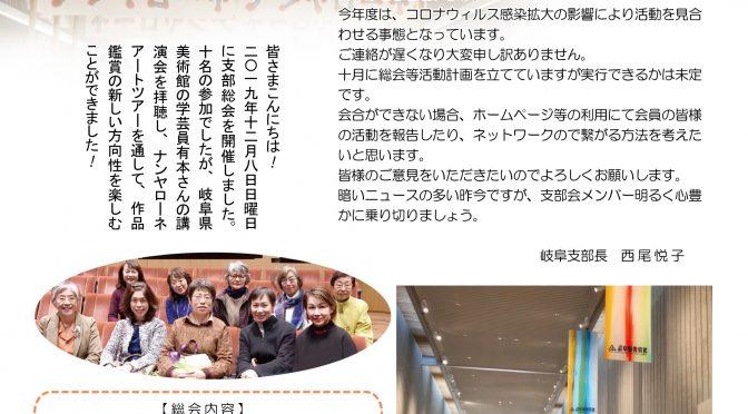 第10回女子美術大学同窓会岐阜支部総会だより ご覧ください