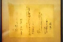 松岡由紀子 書 「臨書は・・・・・」