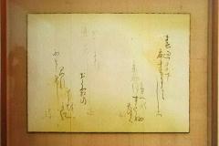 松岡由紀子 書 「小倉百人一首より二題」