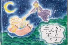 西尾悦子 絵本